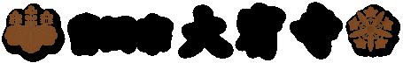 曹洞宗 大宥寺のホームページ
